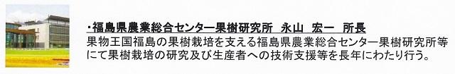 講師永山氏0310