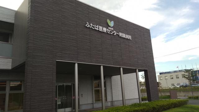 ふたば医療センター0923