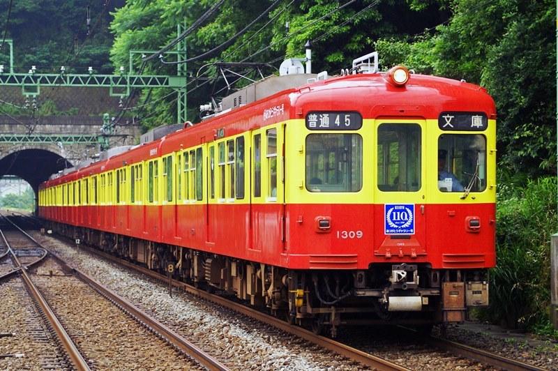 2008年6月9日 京急富岡にて