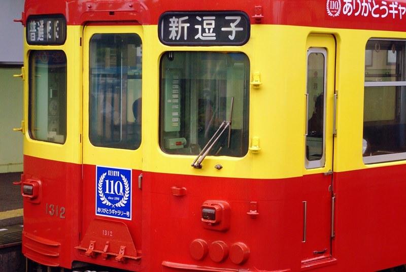 2008年6月9日 京急富岡にて (4)
