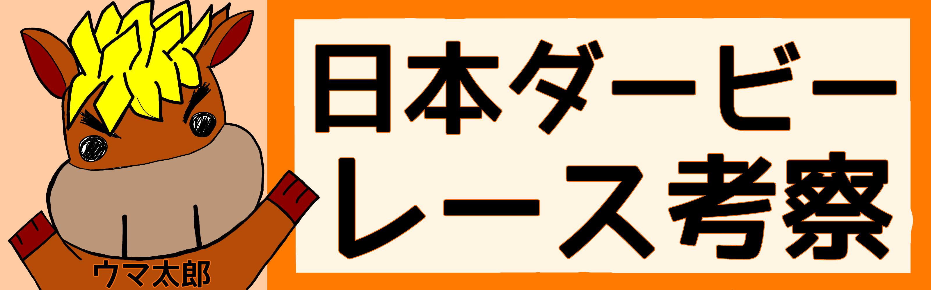 日本ダービー考察1