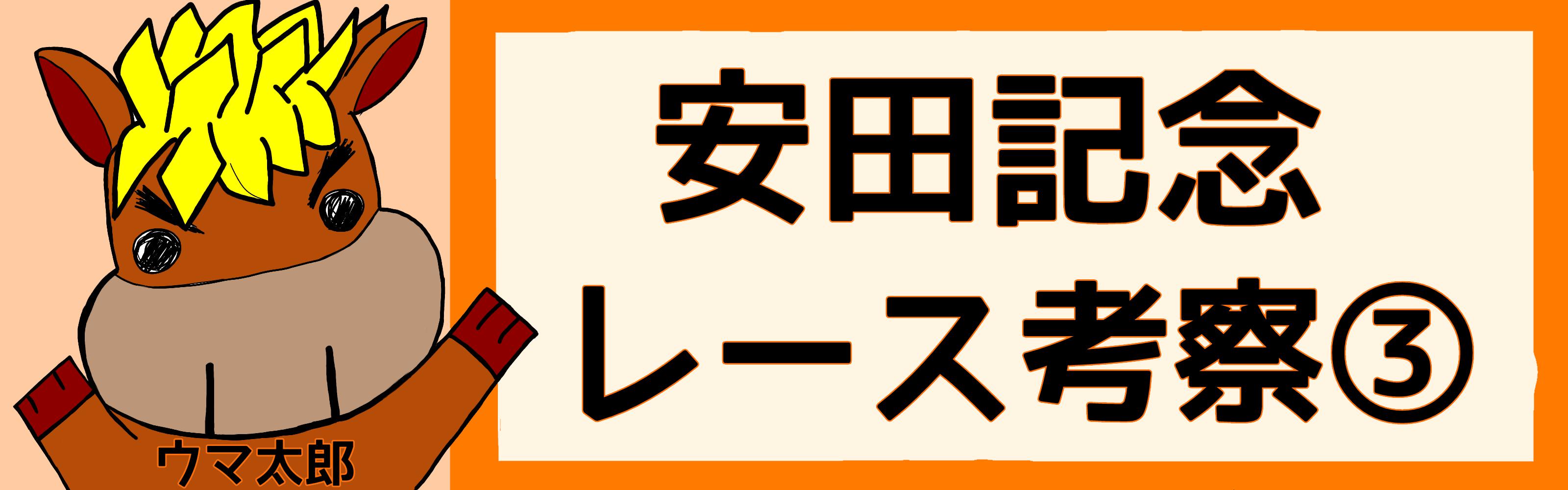 安田記念考察③