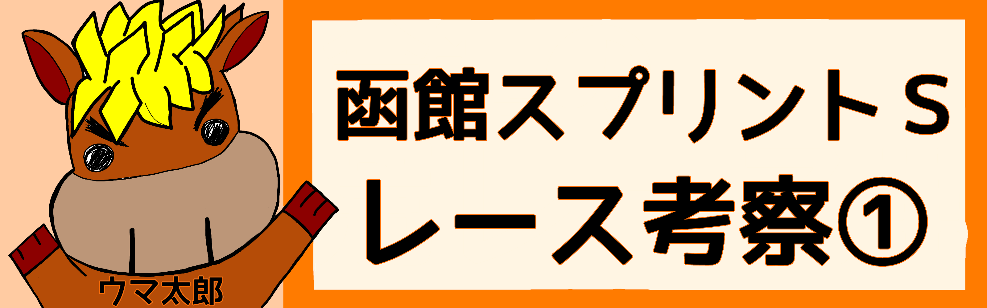 函館スプリントS考察①