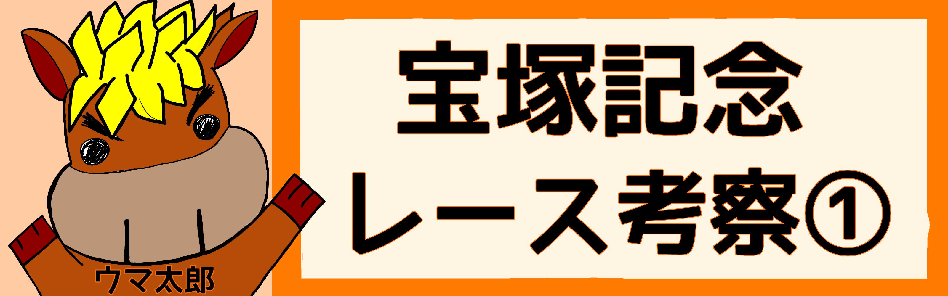 宝塚記念考察①