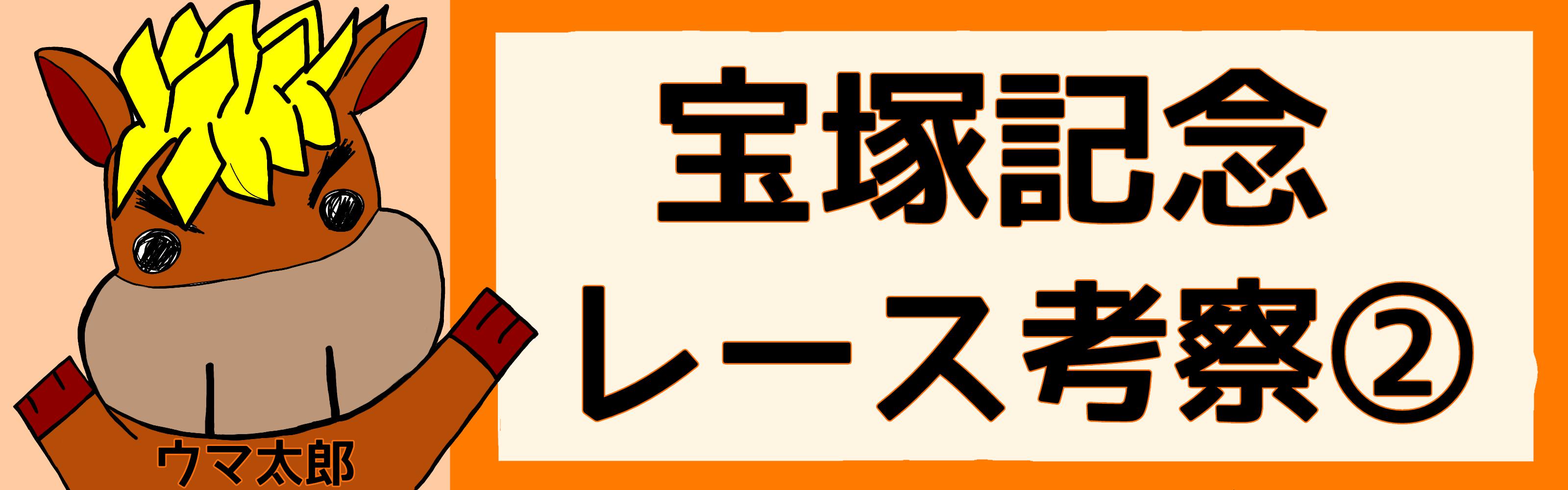 宝塚記念考察②
