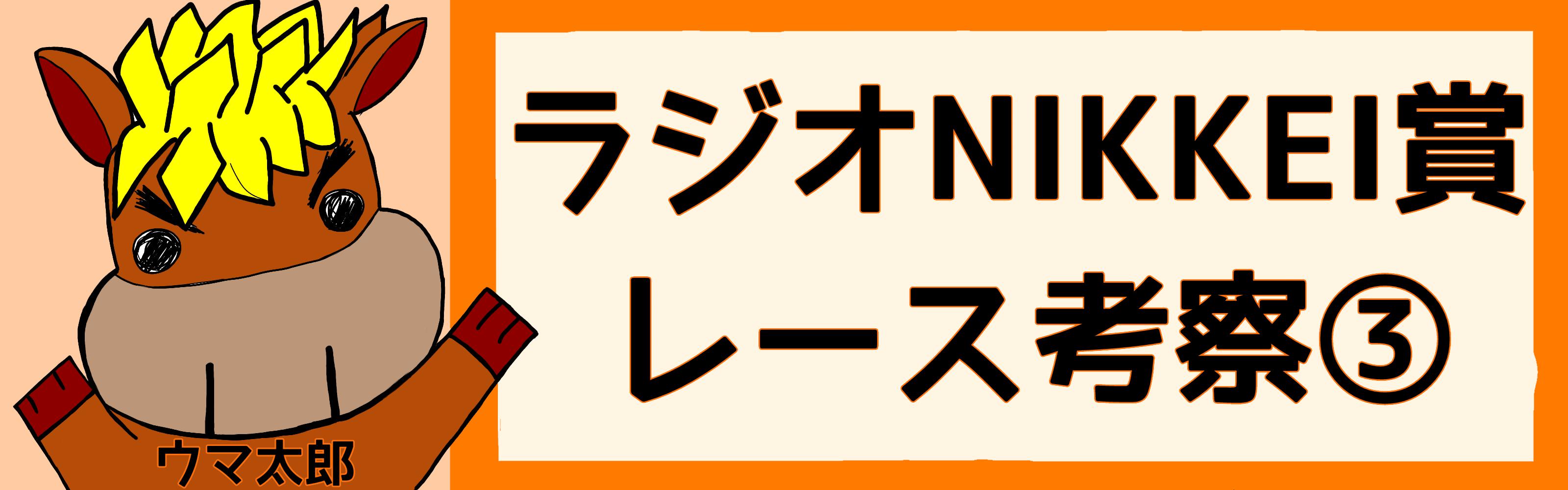 ラジオNIKKEI賞 考察③
