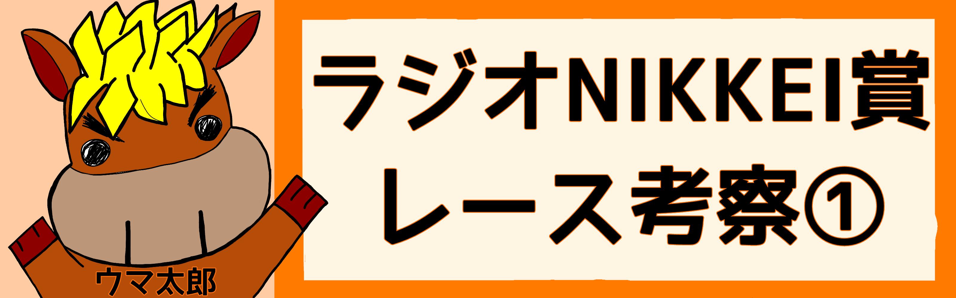 ラジオNIKKEI賞 レース考察①