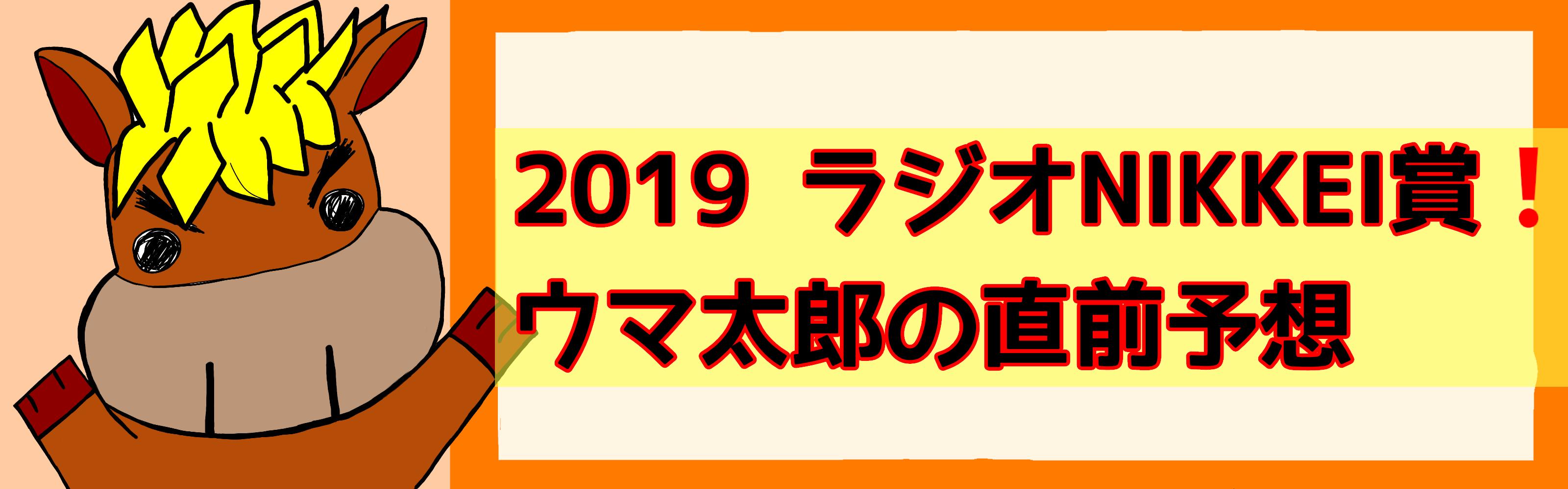 ラジオNIKKEI賞予想するよー!