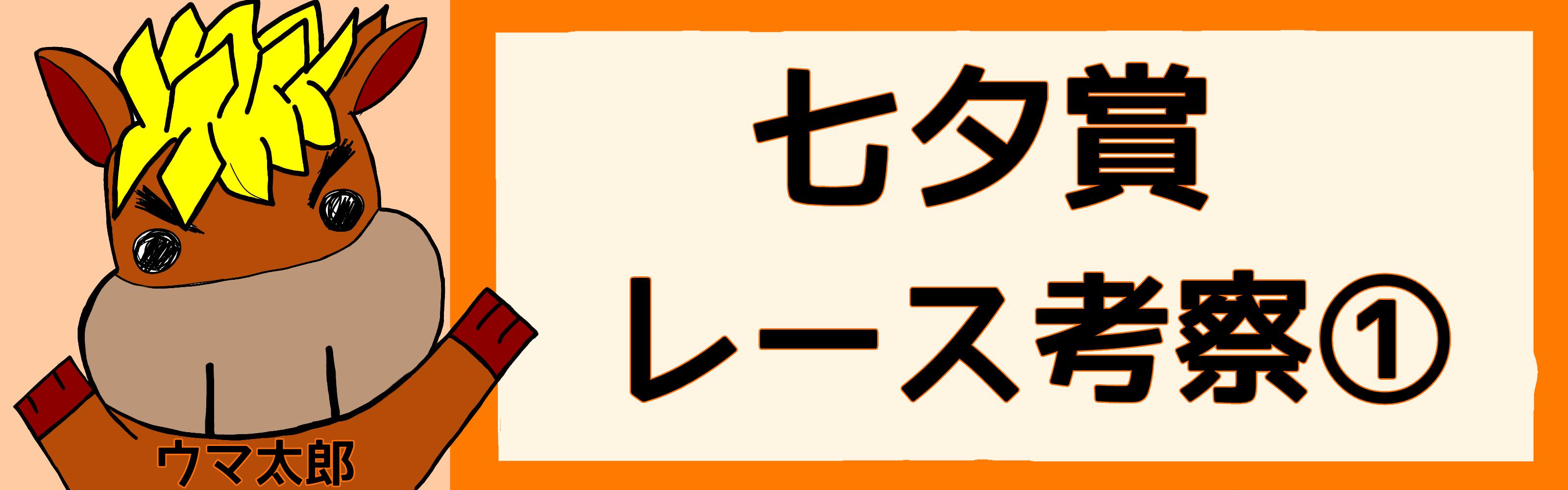 七夕賞 考察①