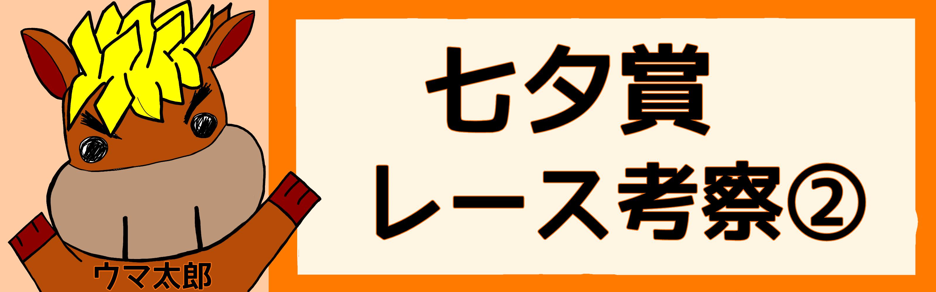 七夕賞 考察②