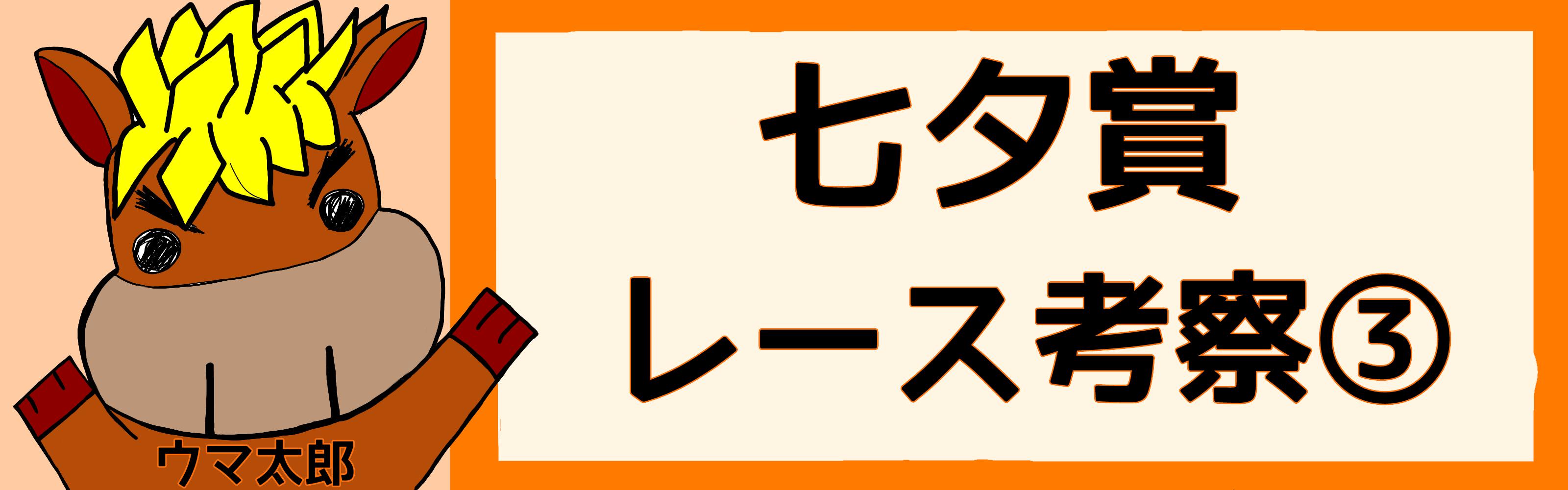 七夕賞賞 レース考察③