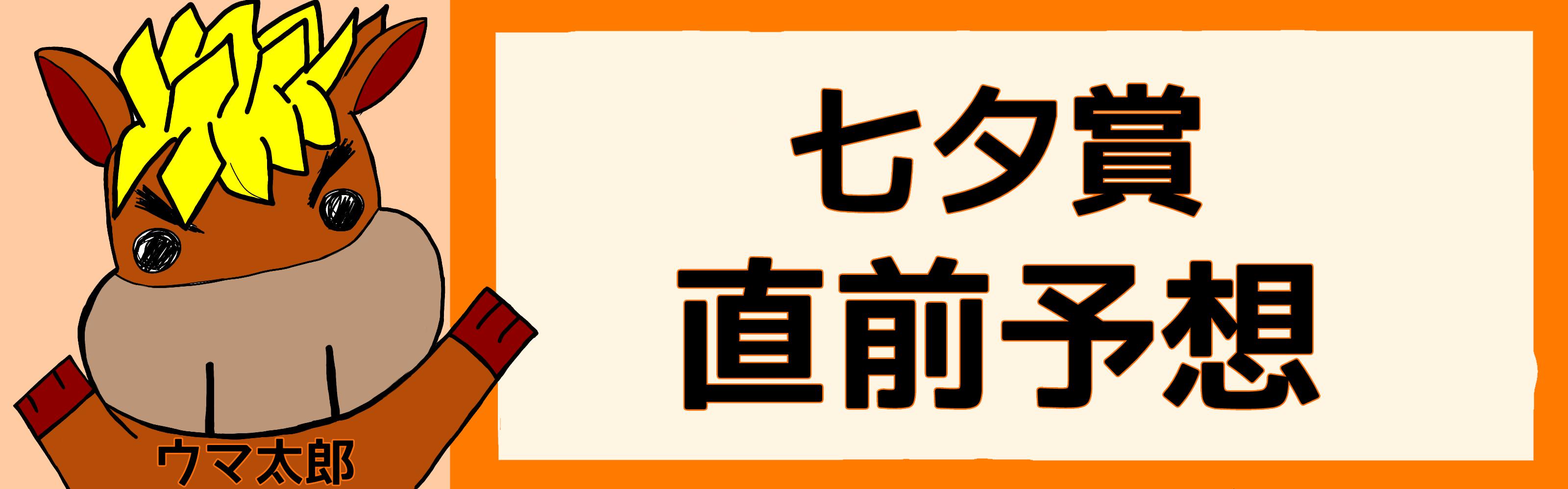 七夕賞予想するよー!