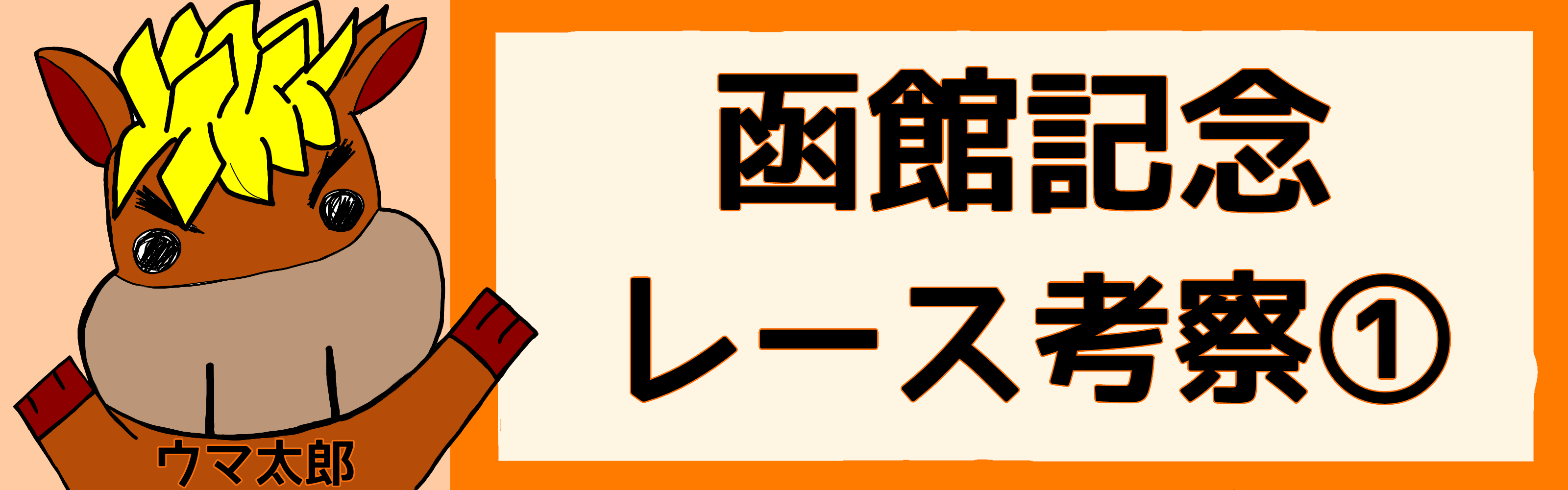 函館記念 レース考察①