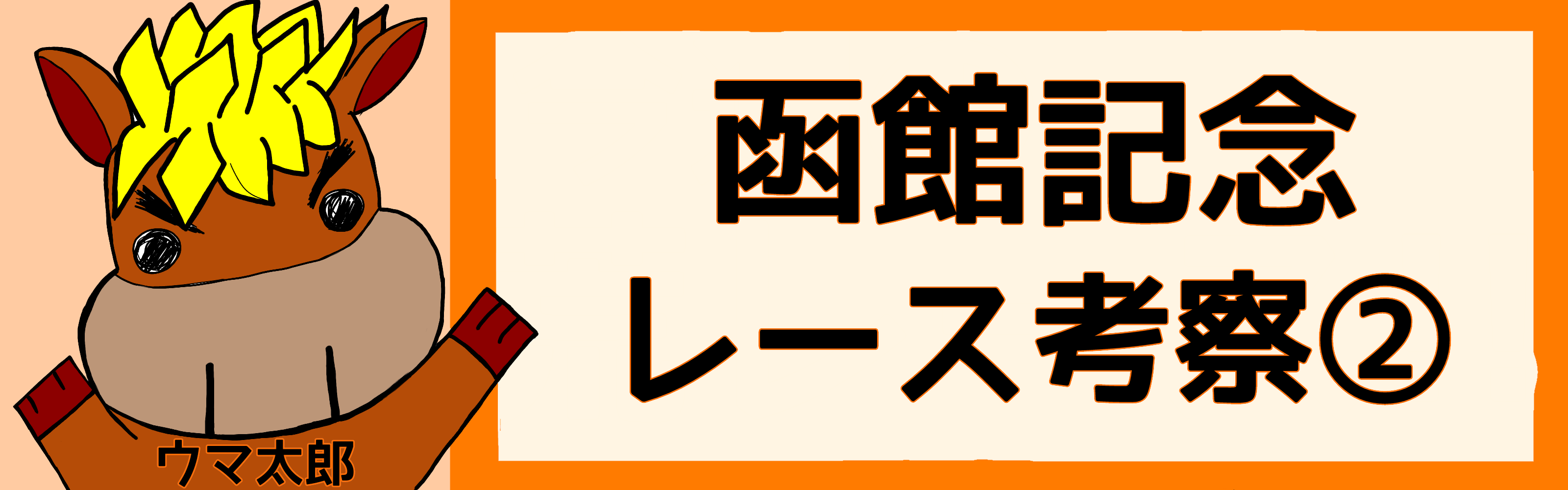 函館記念 レース考察②