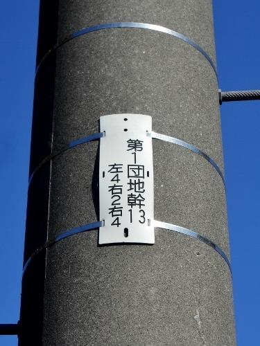 電柱 第1団地幹