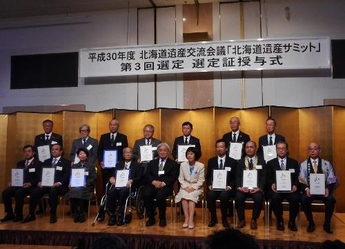 北海道遺産選定証授与団体 北海道知事と