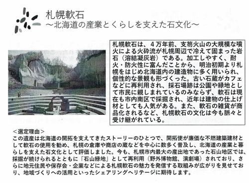 北海道遺産 第3回選定 札幌軟石紹介