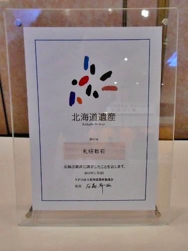北海道遺産 選定証 第61号 札幌軟石