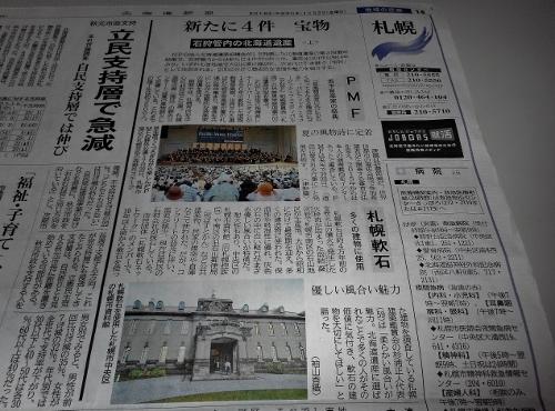 北海道新聞181102記事 札幌軟石紹介