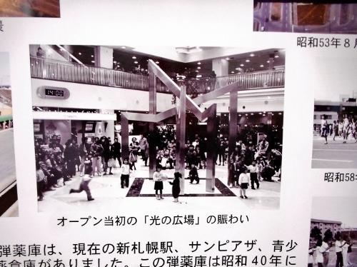 第9回厚別歴史写真パネル展 光の広場紹介写真