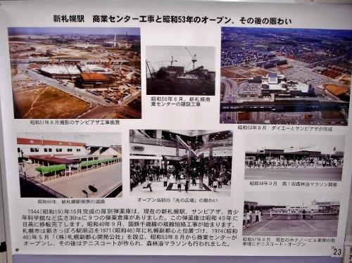 第9回厚別歴史写真パネル展 サンピアザ開業時の写真