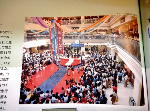 札幌副都心開発公社20周年記念誌 開業時の光の広場