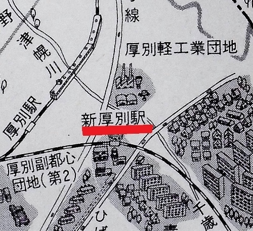 広報さっぽろ1971年5月号 厚別副都心 新厚別駅