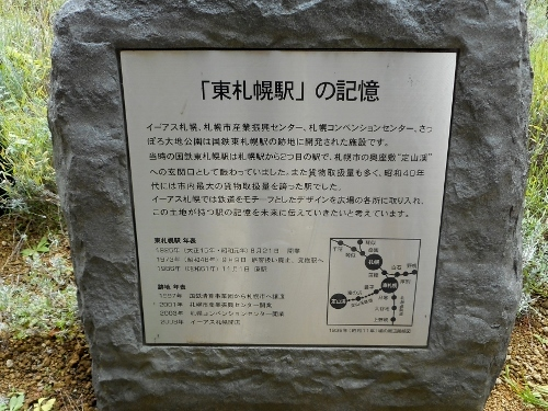 「『東札幌駅』の記憶」碑