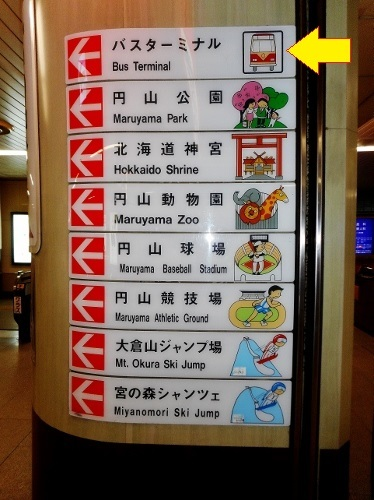 円山公園駅 案内板
