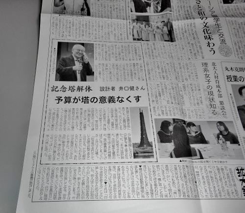 札幌啓成高新聞 第183号 記念塔記事