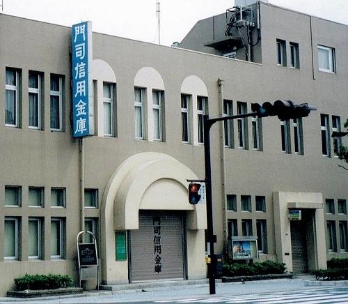 北九州 門司信用金庫 1997年撮影