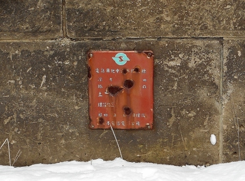 旧石山郵便局 電電公社地中導体埋設標