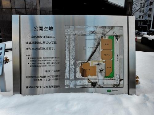 NTTドコモ北海道 公開空地表示