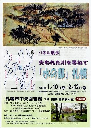 「失われた川を尋ねて『水の都』札幌」チラシ
