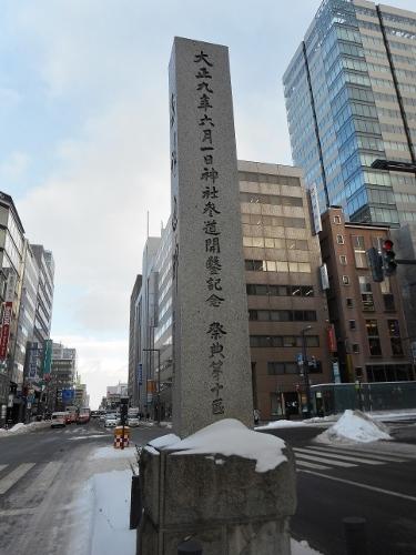 「神社参道開鑿記念」碑 背面