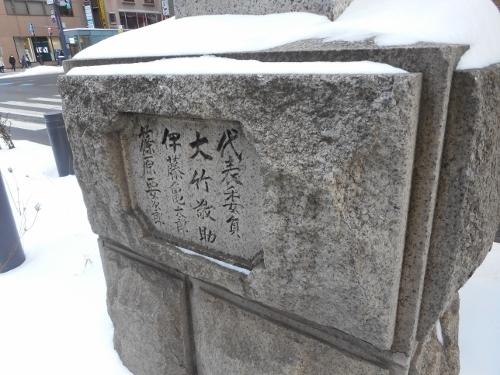 「神社参道開鑿記念」碑 側面