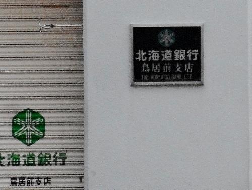 道銀鳥居前支店