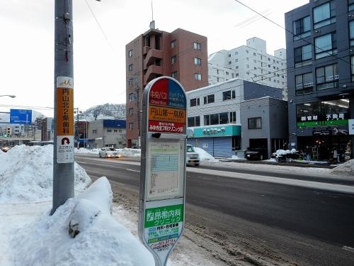 円山第一鳥居前 バス停