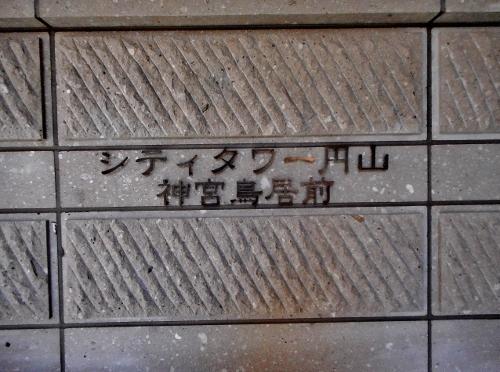 マンション 円山神宮鳥居前