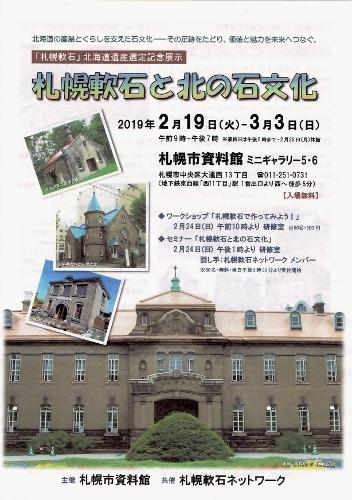 2019札幌軟石展チラシ オモテ