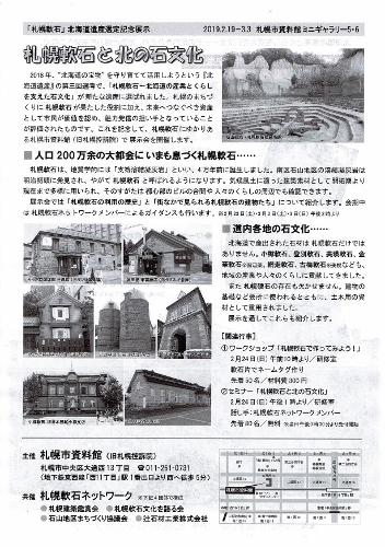 2019札幌軟石展チラシ ウラ