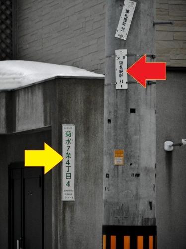 道道東札幌停車場線 菊水7-4-4 電柱東札幌幹 拡大