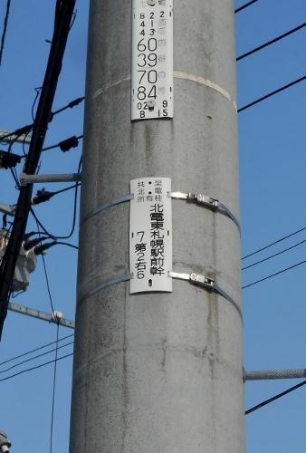 菊水8条4丁目 電柱「東札幌駅前幹」 拡大