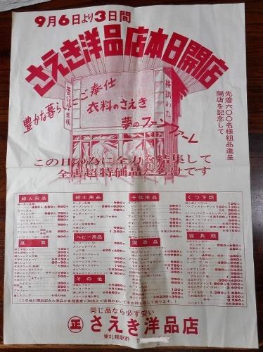 東札幌駅前 S洋品店 チラシ