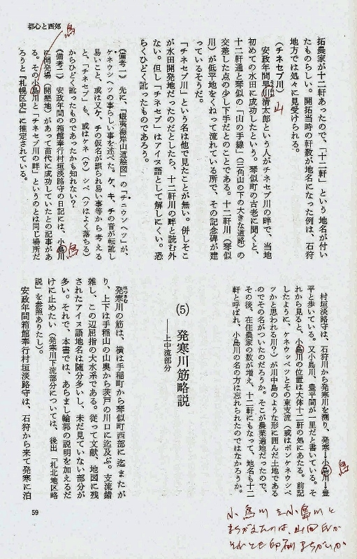 札幌のアイヌ地名を尋ねて 小島川の記述