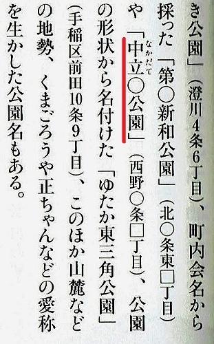 札幌の地名がわかる本 中立