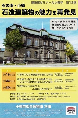 博物館ゼミナール小樽学 第18講 案内