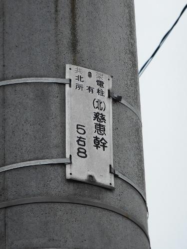 澄川4条7丁目 電柱「慈恵幹」