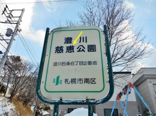 澄川慈恵公園 看板