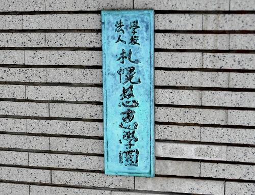 札幌新陽高校 校門 法人銘